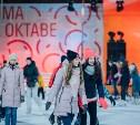 День студента на «Октаве»: сбитень, катание на коньках и книжная ярмарка