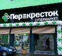 В Туле Роспотребнадзор закрыл кулинарный цех в «Перекрестке»