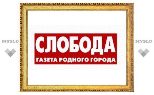 """Газете """"Слобода"""" требуется верстальщик!"""