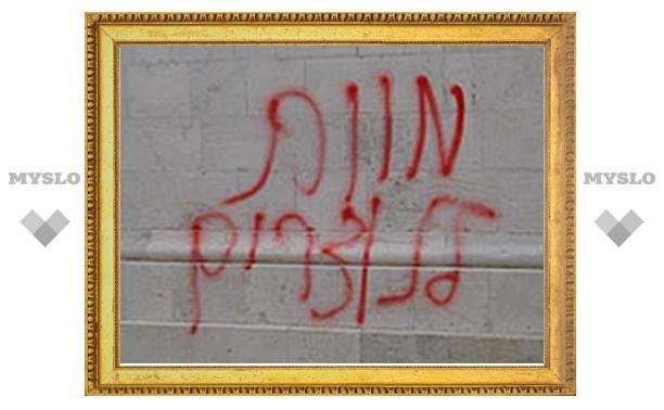 На Русском подворье в Иерусалиме совершен акт вандализма