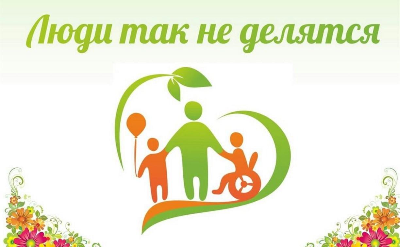 В Туле пройдет торжественное собрание, посвященное Дню инвалида