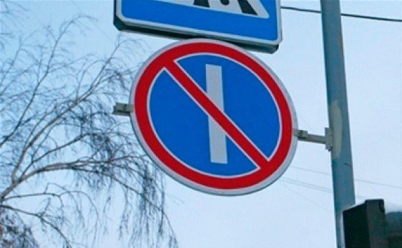 С 18 декабря на некоторых улицах Тулы введут ограничение парковки