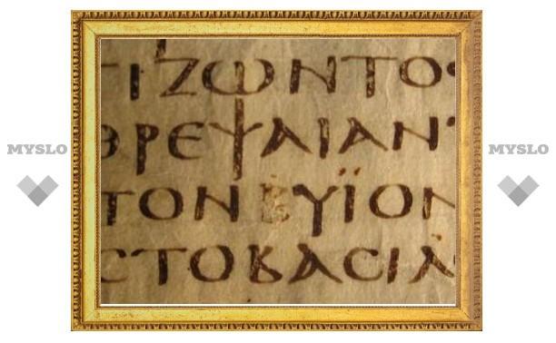 Обнаружен неизвестный фрагмент древней Библии