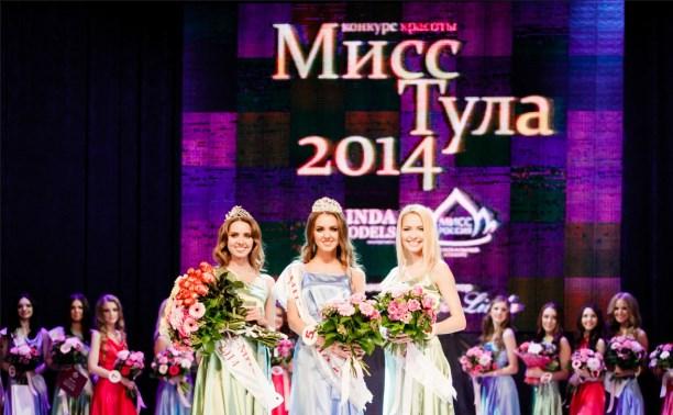 Тулячек приглашают на финальный кастинг «Мисс Тула — 2015»