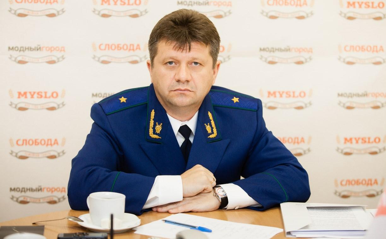 Прокурор Тульской области ответит на вопросы туляков