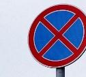 В Туле на ул. К. Цеткин запрещена стоянка транспорта