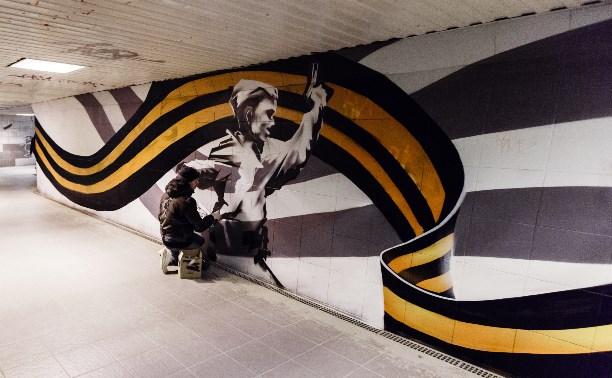 К 9 Мая весь подземный переход на ул. Станиславского будет украшен патриотическими граффити