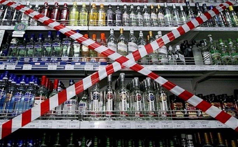 29 июля в центре Тулы запретят продажу алкоголя