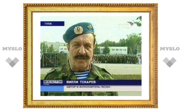 Тульские десантники побратались с Вилли Токаревым