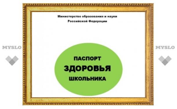 Через два года всех российских школьников обеспечат паспортами здоровья
