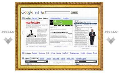 """Google представил """"листалку"""" новостей"""