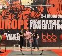 Тульские спортсмены выступили на чемпионате Европы по пауэрлифтингу
