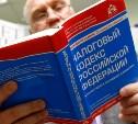 Госдума планирует снизить налог для малого бизнеса до 4%