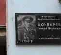 В Туле появилась мемориальная доска Геннадию Бондареву