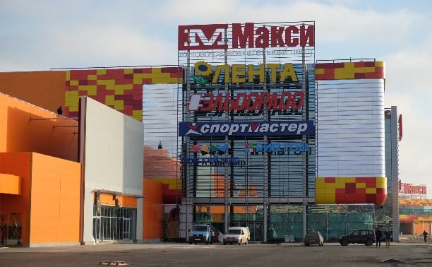 В Туле открылась первая очередь ТЦ «Макси»