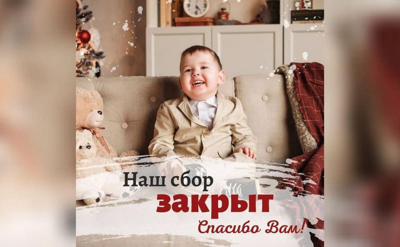 Сбор закрыт! Маленькому Саше из Ефремова собрали на лечение 150 млн рублей