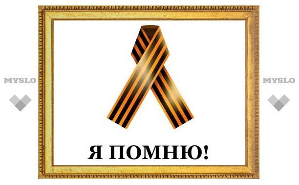 В Туле стартует акция «Георгиевская лента»