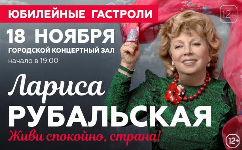 «Живи спокойно, страна!»: Лариса Рубальская представит в Туле юбилейную программу