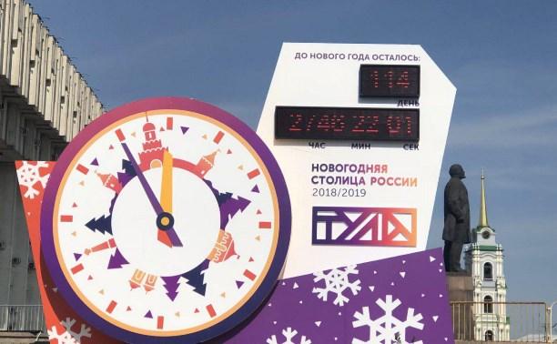 На площади Ленина в Туле запустили новогодние часы