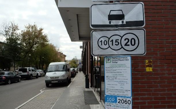 Тульская прокуратура выявила многочисленные нарушения в организации платных парковок в городе
