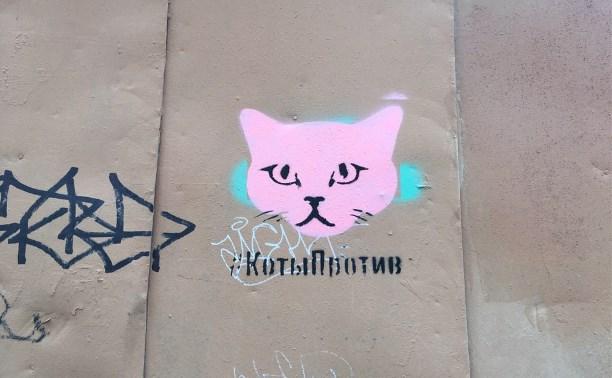 В Туле рекламу наркотиков закрасят изображениями котов