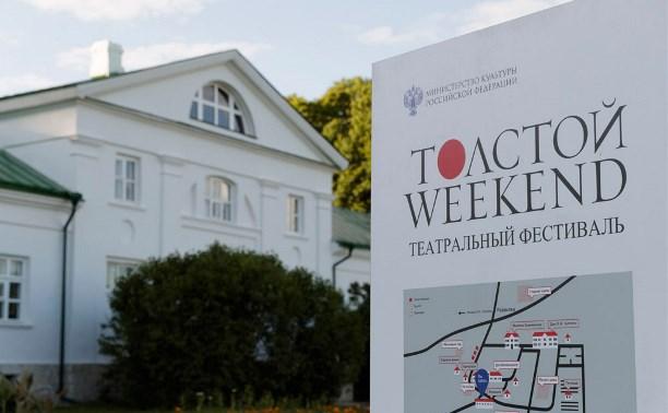 В Тульской области открылся фестиваль «Толстой Weekend»