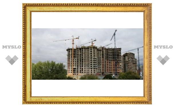 В Туле продолжают строить жилье