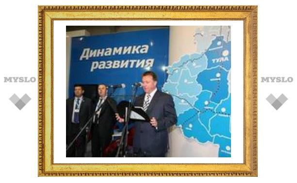 Открылся III Тульский экономический форум
