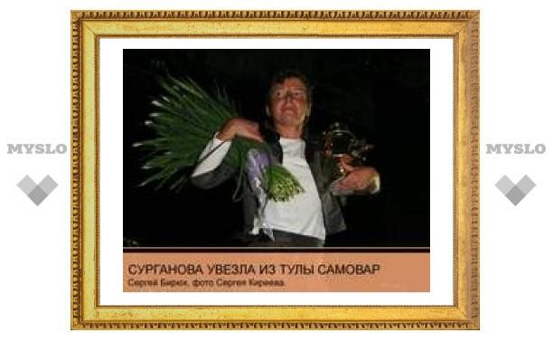 Светлана Сурганова увезла из Тулы самовар