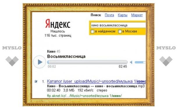 Яндекс выложил в результаты поиска российские песни
