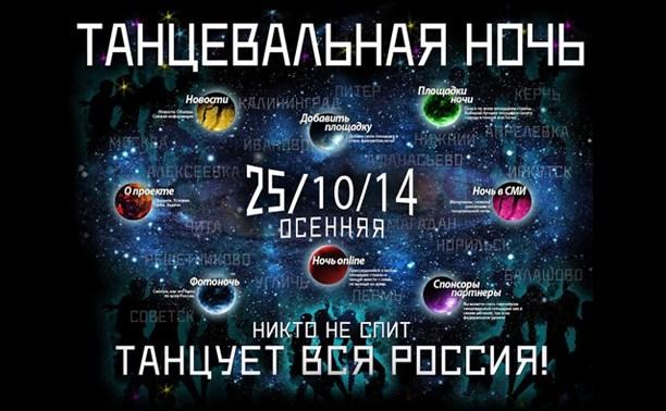 Туляков приглашают станцевать со всей Россией