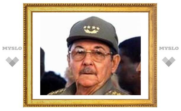 Преемником Фиделя Кастро стал его 76-летний брат Рауль