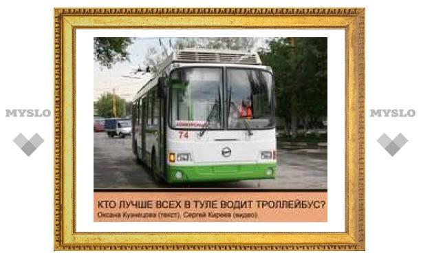 В Туле выбрали лучшего водителя троллейбуса