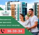 Посмотреть вживую европланировки квартир можно в ЖК «Щегловка-Смарт»: запись открыта