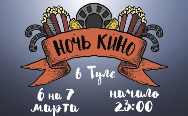 В кинотеатре «Октябрь» пройдёт «Ночь кино»