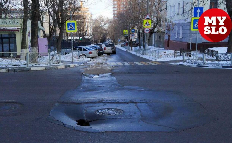 В Туле на улице Первомайской провалилась дорога