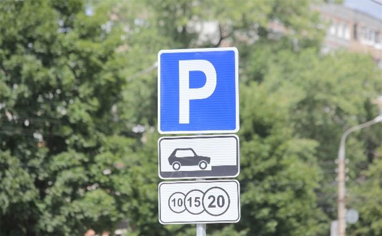 На тульских парковках введена система постоплаты