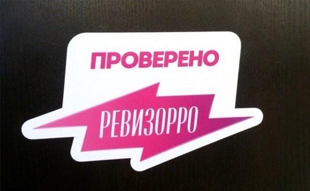 4 мая на «Пятнице» покажут выпуск «Ревизорро» про Тулу