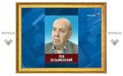 В Москве скончался писатель-публицист Лев Безыменский