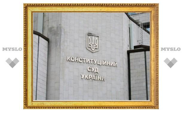 КС Украины официально отменил политреформу 2004 года