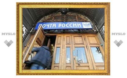Почта в Туле в Новый год будет работать
