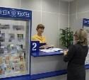 Как Почта России будет работать в праздники