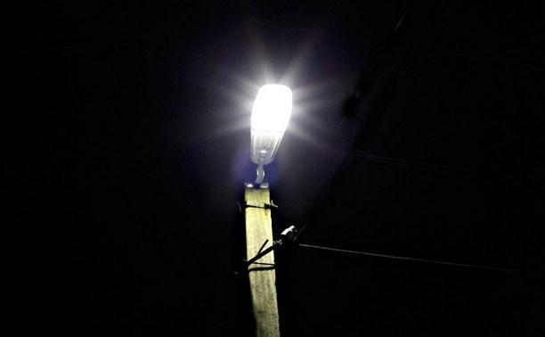 В Туле по 17 адресам сделают уличное освещение