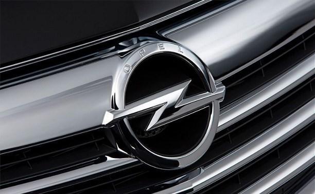 Бренд Opel уйдёт с российского рынка к концу года