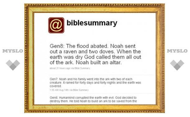 В Twitter поместят краткий пересказ Библии