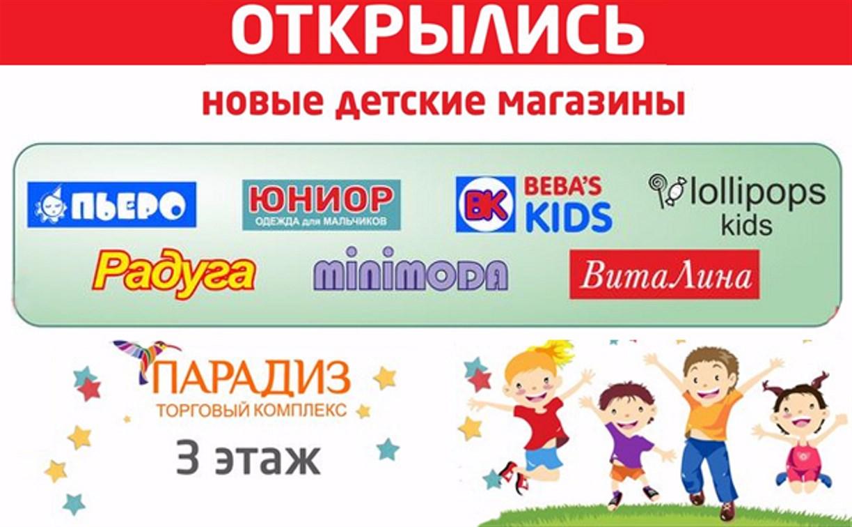 В ТК «Парадиз» открылись новые детские магазины