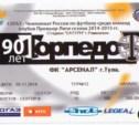 Билеты на матч «Торпедо»–«Арсенал» начали продавать в Туле