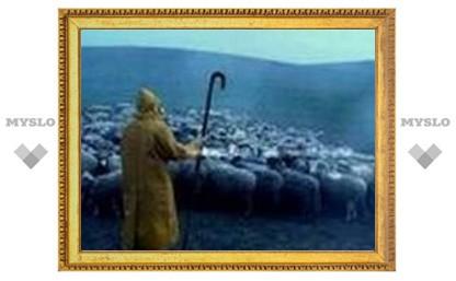 9 января: день найма пастуха