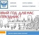 """""""Почта России"""" не будет праздновать Новый год"""