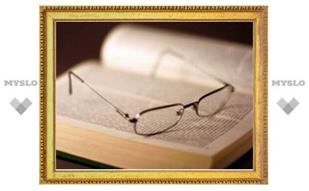 Туляки отмечают День православной книги